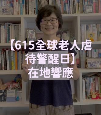 615全球老人虐待警醒日.png